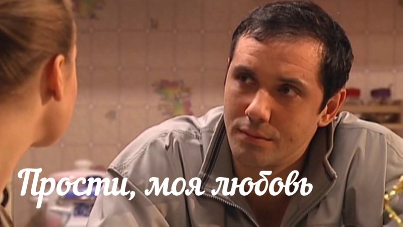 Прости моя любовь Клип Галины Федоровой и Елены Хазовой