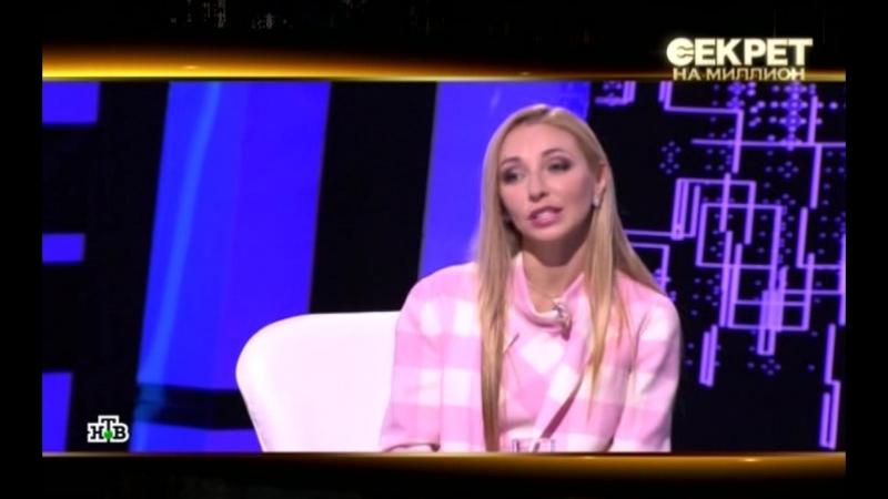 Секрет на миллион - Татьяна Навка (17/03/2018)
