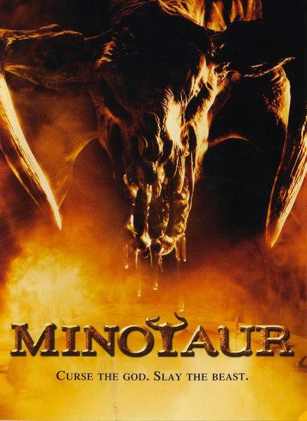 Минотавр (2006)