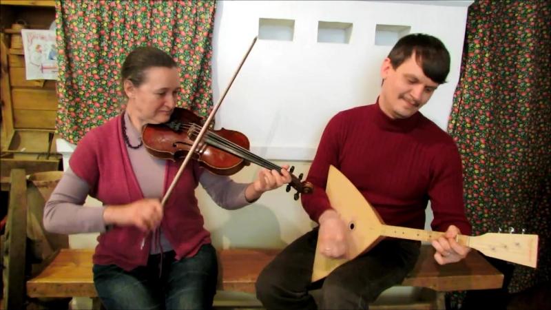 Растрёпка скрипка балалайка с Мало Архангельское Пестравского р на Самарской обл