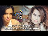 Yulduz Usmonova &amp Nilufar Usmonova - Qirolichaman
