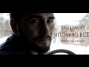 Бабек Бабаев - Я помню всё prod.by Бад Чимидов