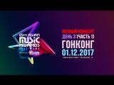 [Full Show] 2017 MAMA in Hong Kong / Part.1 / 171201