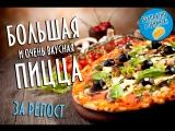 Большую, горячую и очень вкусную пиццу от