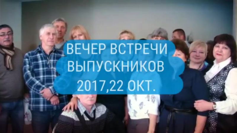 Вечер встречи выпускников 2017,22 окт