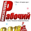 Chapaevsky Rabochy