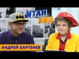 Андрей Бартенев: про холодное детство в Норильске, про стиль одежды Киркорова. Итан Кид #12