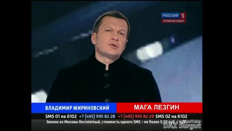 Кама Пуля провел поединок Жириновского и Маги Лезгина