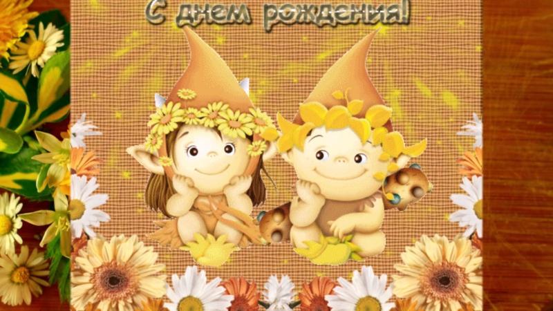 С днём рождения Ира и Лёша