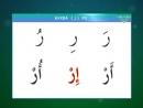 Учусь читать Коран Урок 2 Изучаем буквы Алиф, Ро, За