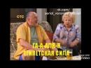Воронины - Николай Петрович - `Нужно, сейчас по телевизору МОЮ ЛЮСЮ будут показывать` `ГА-А--АЛЯ-Я ЕГИПЕТСКАЯ СИЛА