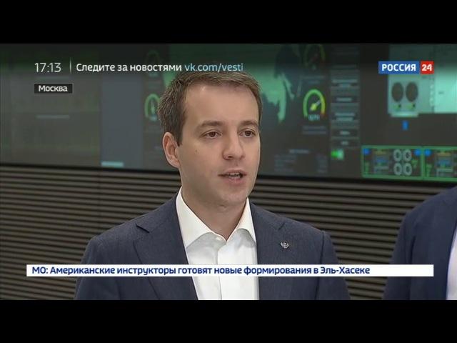 Новости на Россия 24 В Сколково открыли Центр обработки данных
