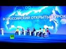 Путин проводит Всероссийский открытый урок Россия устремленная в будущее