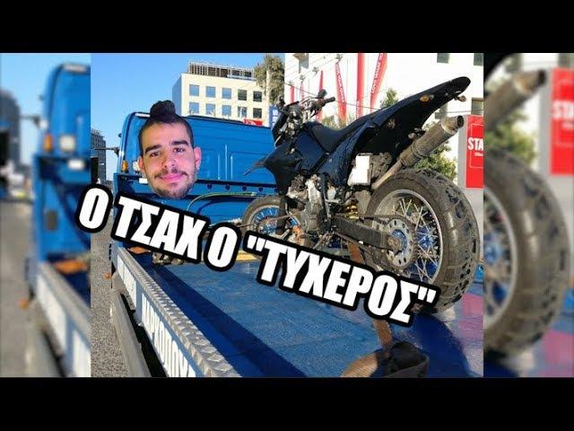 Ο Τσαχ ο τυχερός και το drz - Motovlog