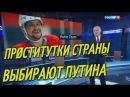 Putin Team Продажные лица страны объединяйтесь❗