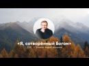 Кафедральное послание Я, сотворённый Богом 21.01.2018 Епископ Андрей Матюжов