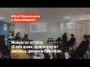 Новости штаба о лекциях, агитации от двери к двери и баннере