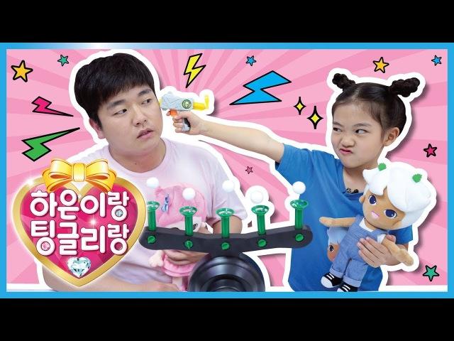 엉덩이로 이름쓰기 ☆ 호버샷 장난감 ☆ 스윗한 요정 팅글리와 어썸하은 나54616
