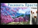 катя=Как нарисовать ПЕЙЗАЖ Цветение в горах гуашь по фото Рисуем цветущие деревья и горы Для начинающих