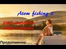 Atom Fishing 2 Как заработать денег новичку