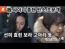 故 샤이니 종현 빈소 조문…선미·효린·보라·고아라 등 '희미하게 흐느끼며'