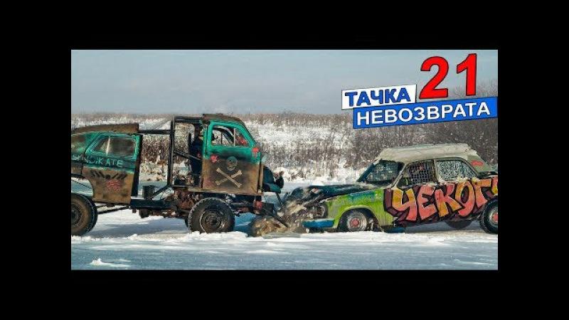 УАЗ vs ВОЛГА дерби без правил