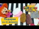 Подарки 🎁 от Лизы на 23 февраля 🎖 Новая серия 💥 Игротека с Барбоскиными