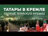 Татары в Кремле!! Прорыв татарской музыки