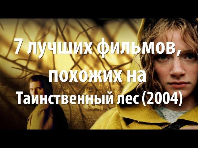 7 лучших фильмов похожих на Таинственный лес 2004