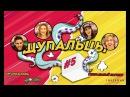 """Щупальцы """"Шоубиз против общественности""""  Выпуск 5"""