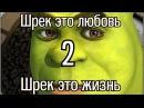 Шрек-это любовь, Шрек-это жизнь 2 / Shrek is Love, Shrek is life 2 (RUS DUB)