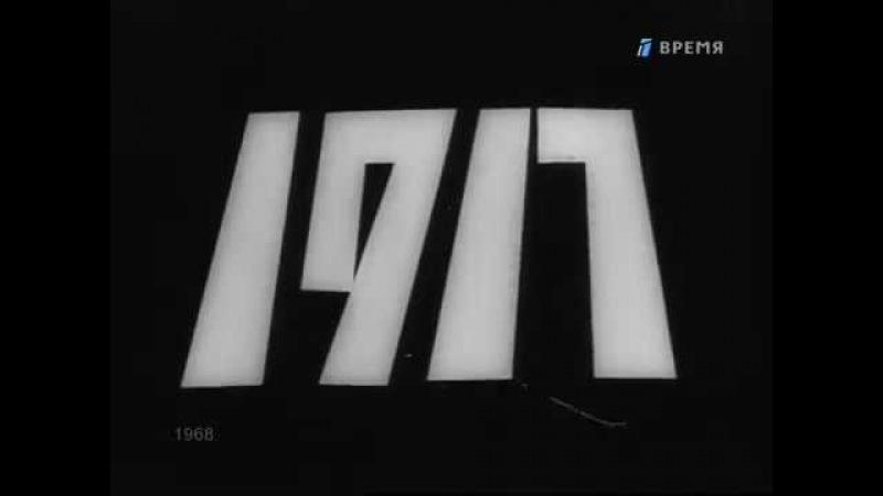 Летопись полувека. 1917 (документально-публицистический сериал)
