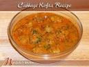 Cabbage Kofta Dumplings in Gravy Recipe by Manjula