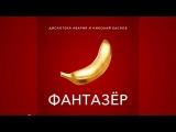 ПРЕМЬЕРА! Дискотека Авария и Николай Басков - Фантазер ( 2018 )