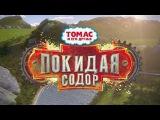 Томас и его друзья Покидая Содор (Полнометражный фильм)