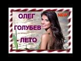 Олег Голубев - Лето_Новинка
