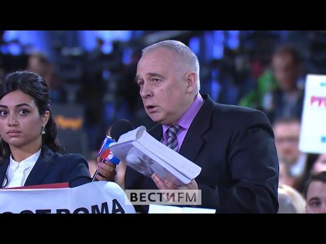 Нелегал на пресс-конференции Путина * Большая пресс-конференция президента (14.12.2017)