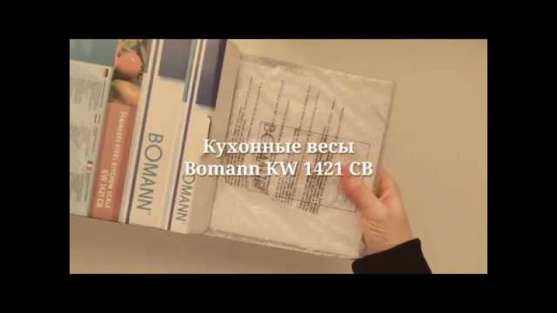 Весы Bomann KW 1421 CBKüchenwaageс computeruniverse.ru