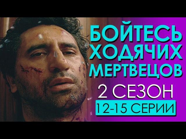 Бойтесь ходячих мертвецов / 2 сезон 12-15 серии / Чикчоча
