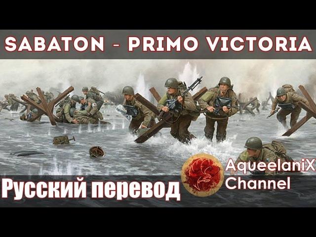 Sabaton - Primo Victoria - Русский перевод | Субтитры
