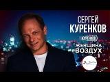 Сергей Куренков - Женщина воздух (Фестиваль