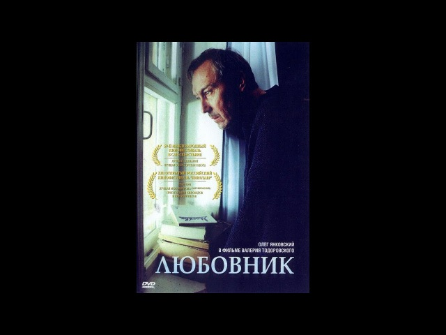 ЛЮБОВНИК (1992 В. Тодоровский)