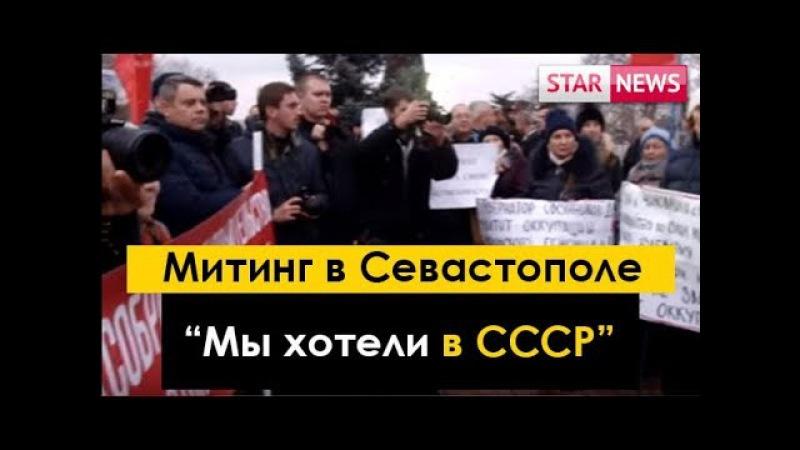СЕНСАЦИЯ! Крым возвращается в СССР из оккупации! Митинг в Севастополе! Севастопо...