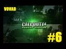 Прохождение Call of Duty 4 ➤Шок и трепет