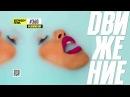 DFM #DВИЖЕНИЕ DJ RIGA - 3601 #SERGEYRIGA