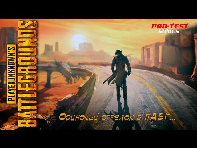 ● PUBG ● Одинокий стрелок в ПАБГ... ● PlayerUnknown's Battlegrounds ●