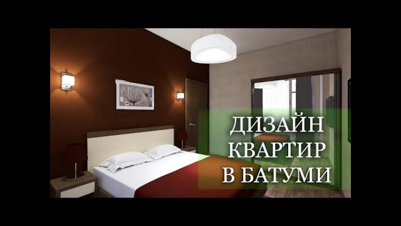 Дизайн квартиры в Батуми Ремонт квартир под ключ дизайн проект NEW HORIZONS Недвижи