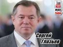 Почему Путин не поднимает уровень жизни и курс рубля Сергей Глазьев