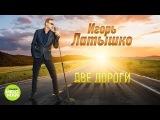 Игорь Латышко - Две дороги (Альбом 2018)