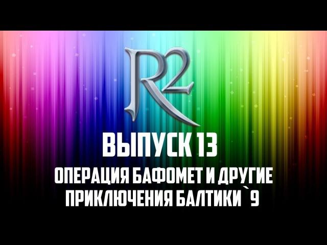 R2 Online Ночные посиделки 13 Приключения балтики`9